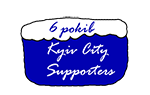 Kyiv City Supporters: нам 6 лет!
